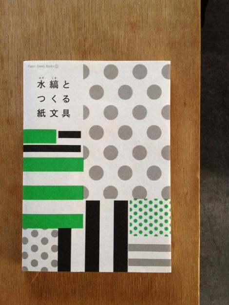 2012.11.25mizushima